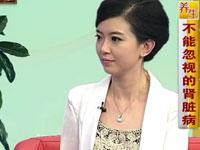 山东卫视《养生》之不能忽视的肾脏病
