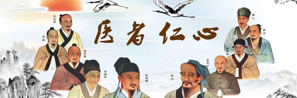 中国古代名医录